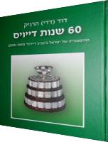 60 שנות גביע דיוויס